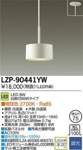 大光電機 LZP-90441YW LED意匠照明ペンダント 調光 電球色 2700K 木製 白塗装