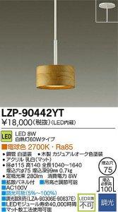 大光電機 LZP-90442YT LED意匠照明ペンダント 調光 電球色 2700K 木製 カジュアルオーク色塗装