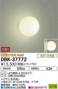 大光電機 DBK-37772 LEDブラケット 非調光 電球色 2700K 4.2W ガラス乳白消し
