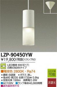 大光電機 LZP-90450YW LED意匠照明ペンダント 非調光 電球色 2800K 鋼板白塗装 ガラス消し