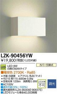 大光電機 LZK-90456YW LED意匠照明ブラケット 調光 電球色 2700K 8W 木製白塗装