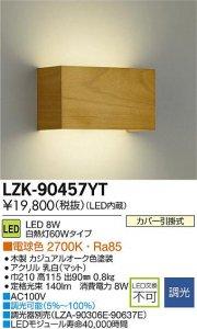 大光電機 LZK-90457YT LED意匠照明ブラケット 調光 電球色 2700K 8W 木製カジュアルオーク色塗装