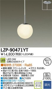 大光電機 LZP-90471YT LED意匠照明ペンダント 調光 電球色 2700K 5W クロームメッキ ガラス乳白消し