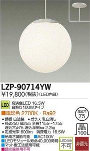 大光電機 LZP-90714YW LED意匠照明ペンダント 非調光 白熱灯100Wタイプ 電球色 2700K ガラス乳白消し