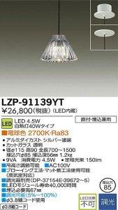 大光電機 LZP-91139YT LED意匠照明ペンダント kirameki cut glass 白熱灯40Wタイプ 電球色 2700K