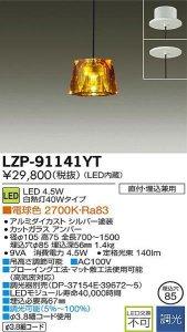 大光電機 LZP-91141YT LED意匠照明ペンダント kirameki cut glass 白熱灯40Wタイプ 電球色 2700K