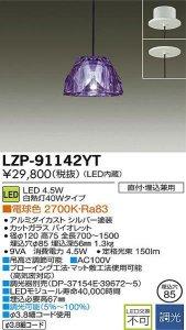 大光電機 LZP-91142YT LED意匠照明ペンダント kirameki cut glass 白熱灯40Wタイプ 電球色 2700K