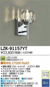 大光電機 LZK-91157YT LED意匠照明ブラケット kirameki 白熱灯40Wタイプ 電球色 2700K ガラス透明