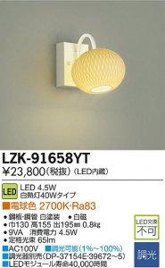 大光電機 LZK-91658YT LED意匠照明ブラケット kirameki 白熱灯40Wタイプ 電球色 2700K 白磁