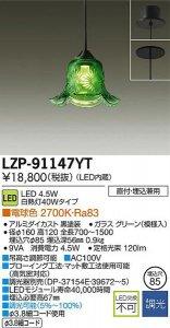 大光電機 LZP-91147YT LED意匠照明ペンダント 調光 白熱灯40Wタイプ 電球色 2700K ガラスグリーン