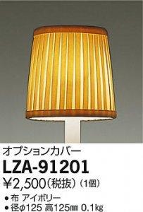 大光電機 LZA-91201 シャンデリアオプションカバー アイボリー