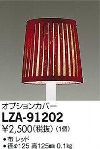 大光電機 LZA-91202 シャンデリアオプションカバー レッド