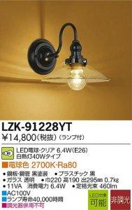 大光電機 LZK-91228YT LED意匠照明ペンダント 非調光 白熱灯60Wタイプ 電球色 2700K ガラス乳白