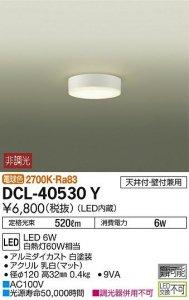 大光電機 DCL-40530Y LEDブラケット 屋内 壁付専用 電球色 2700K Ra83
