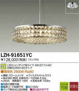大光電機 LZH-91651YC LED意匠照明シャンデリア 非調光 水雷球25W×4灯タイプ 電球色 2800K