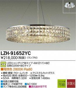 大光電機 LZH-91652YC LED意匠照明シャンデリア 非調光 水雷球25W×8灯タイプ 電球色 2800K