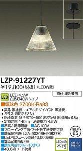 大光電機 LZP-91227YT LED意匠照明ペンダント 調光 白熱灯40Wタイプ 電球色 2700K ガラス透明(リブ入)