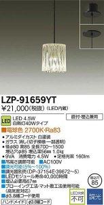 大光電機 LZP-91659YT LED意匠照明ペンダント 調光 白熱灯40Wタイプ 電球色 2700K