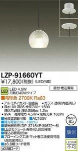 大光電機 LZP-91660YT LED意匠照明ペンダント kirameki press glass 調光 白熱灯40Wタイプ 電球色 2700K