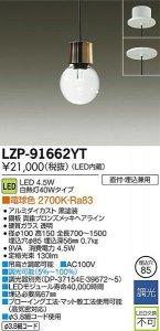 大光電機 LZP-91662YT LED意匠照明ペンダント kirameki lamp 調光 白熱灯40Wタイプ 電球色 2700K