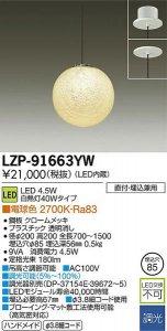 大光電機 LZP-91663YW LED意匠照明ペンダント 調光 白熱灯40Wタイプ 電球色 2700K プラスチック透明消し