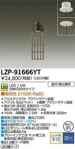 大光電機 LZP-91666YT LED意匠照明ペンダント comanetti wire frame 調光 白熱灯60Wタイプ 電球色 2700K 茶