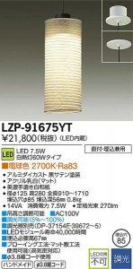 大光電機 LZP-91675YT LED意匠照明ペンダント LEVEL andon 調光 白熱灯60Wタイプ 電球色2700K 美濃手漉和紙