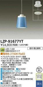 大光電機 LZP-91677YT LED意匠照明ペンダント LEVEL POT 調光 白熱灯60Wタイプ 電球色 2700K 青