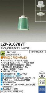 大光電機 LZP-91678YT LED意匠照明ペンダント LEVEL POT 調光 白熱灯60Wタイプ 電球色 2700K 青緑