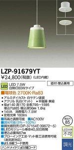 大光電機 LZP-91679YT LED意匠照明ペンダント LEVEL POT 調光 白熱灯60Wタイプ 電球色 2700K 黄緑