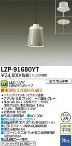 大光電機 LZP-91680YT LED意匠照明ペンダント LEVEL POT 調光 白熱灯60Wタイプ 電球色 2700K グレー