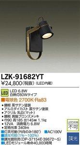 大光電機 LZK-91682YT LED意匠照明ブラケット LEVEL bell 調光 白熱灯60Wタイプ 電球色 2700K