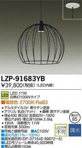 大光電機 LZP-91683YB LED意匠照明ペンダント LEVEL ○△□ 調光 白熱灯100Wタイプ 電球色 2700K ブラック