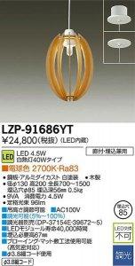 大光電機 LZP-91686YT LED意匠照明ペンダント 調光 白熱灯40Wタイプ 電球色 2700K 木製