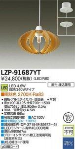 大光電機 LZP-91687YT LED意匠照明ペンダント 調光 白熱灯40Wタイプ 電球色 2700K 木製