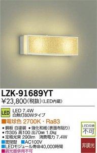 大光電機 LZK-91689YT LED意匠照明ブラケット 非調光 白熱灯80Wタイプ 電球色 2700K 強化和紙