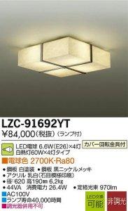 大光電機 LZC-91692YT LED意匠照明ブラケット 非調光 白熱灯60W×4灯タイプ 電球色 2700K アクリル乳白