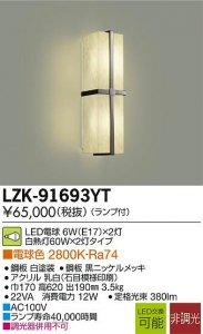 大光電機 LZK-91693YT LED意匠照明ブラケット 非調光 白熱灯60W×2灯タイプ 電球色 2700K アクリル乳白