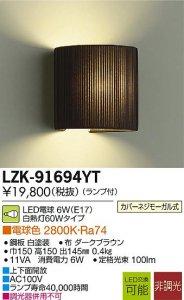 大光電機 LZK-91694YT LED意匠照明ブラケット 非調光 白熱灯60Wタイプ 電球色 2800K 布ダークブラウン