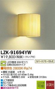 大光電機 LZK-91694YW LED意匠照明ブラケット 非調光 白熱灯60Wタイプ 電球色 2800K 布ホワイト