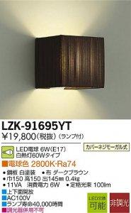 大光電機 LZK-91695YT LED意匠照明ブラケット 非調光 白熱灯60Wタイプ 電球色 2800K 布ダークブラウン
