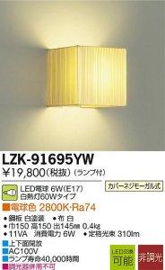 大光電機 LZK-91695YW LED意匠照明ブラケット 非調光 白熱灯60Wタイプ 電球色 2800K 布ホワイト