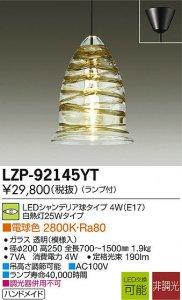 大光電機 LZP-92145YT LED意匠照明ペンダント 非調光 白熱灯25Wタイプ 電球色 2800K ガラス透明(模様入)