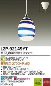 大光電機 LZP-92149YT LED意匠照明ペンダント 非調光 白熱灯60Wタイプ 電球色 2700K ガラス乳白