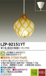 大光電機 LZP-92151YT LED意匠照明ペンダント 非調光 白熱灯60Wタイプ 電球色 2700K ガラス消し
