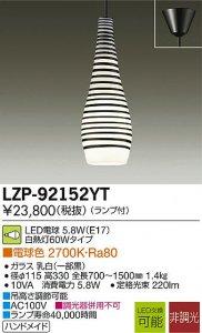 大光電機 LZP-92152YT LED意匠照明ペンダント 非調光 白熱灯60Wタイプ 電球色 2700K ガラス乳白(一部黒)