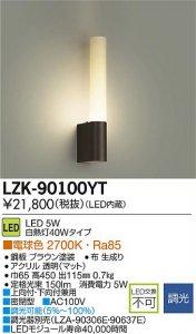 大光電機 LZK-90100YT LED和風照明 調光 白熱灯40Wタイプ 電球色 2700K 上向付・下向付兼用