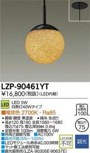 大光電機 LZP-90461YT LED和風照明 調光 電球色 2700K φ120 黒塗装 錦糸