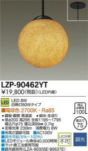 大光電機 LZP-90462YT LED和風照明 調光 白熱灯60Wタイプ 電球色 2700K φ200 黒塗装 錦糸
