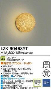 大光電機 LZK-90463YT LED和風照明 調光 白熱灯40Wタイプ 電球色 2700K φ120 錦糸